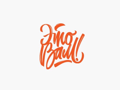 FIno Baul text logo designs